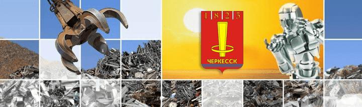 Metallolom-Cherkessk